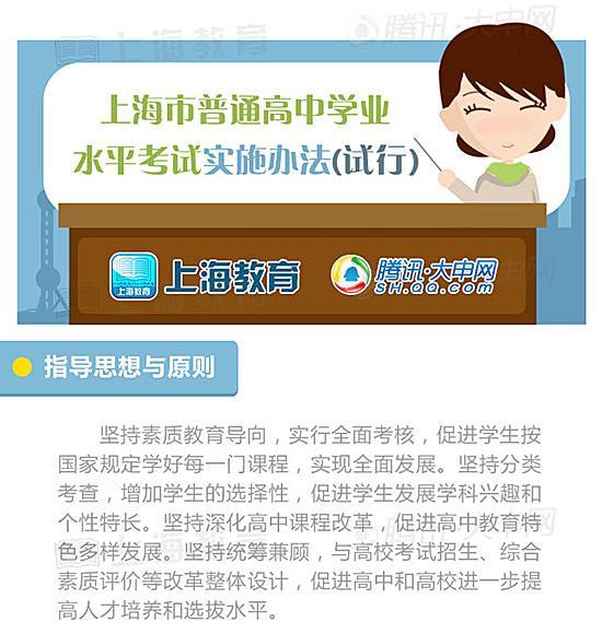 上海高考综合改革配套文件发布实施