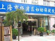 杨浦区妇幼保健院
