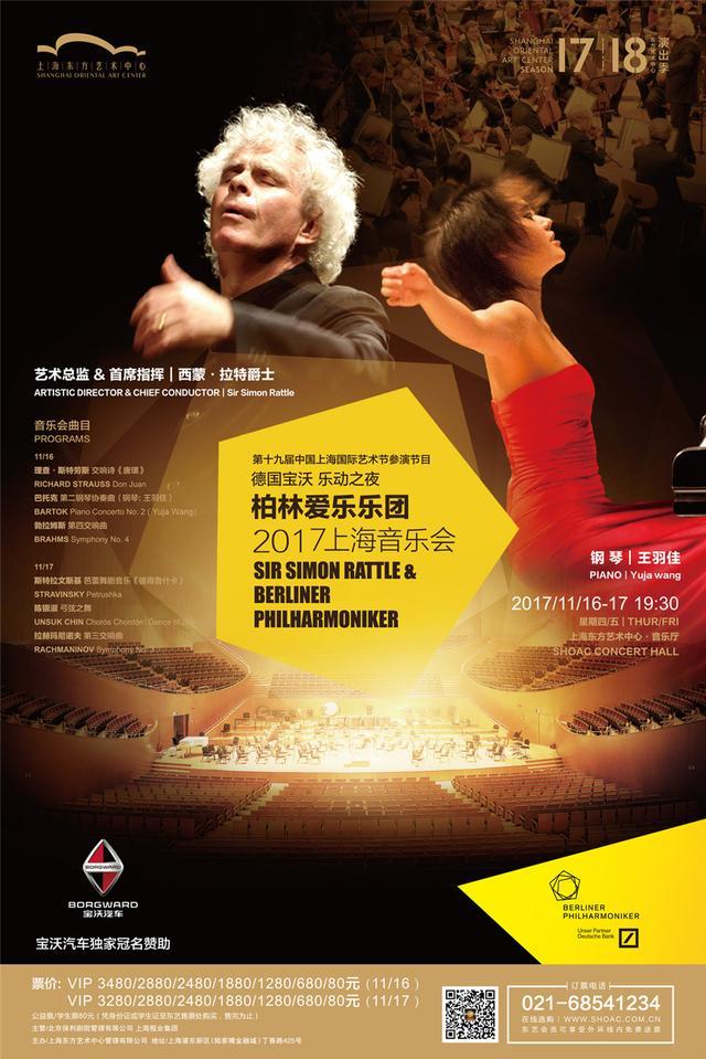 柏林爱乐乐团音乐会将上演 高端艺术注入公益能量