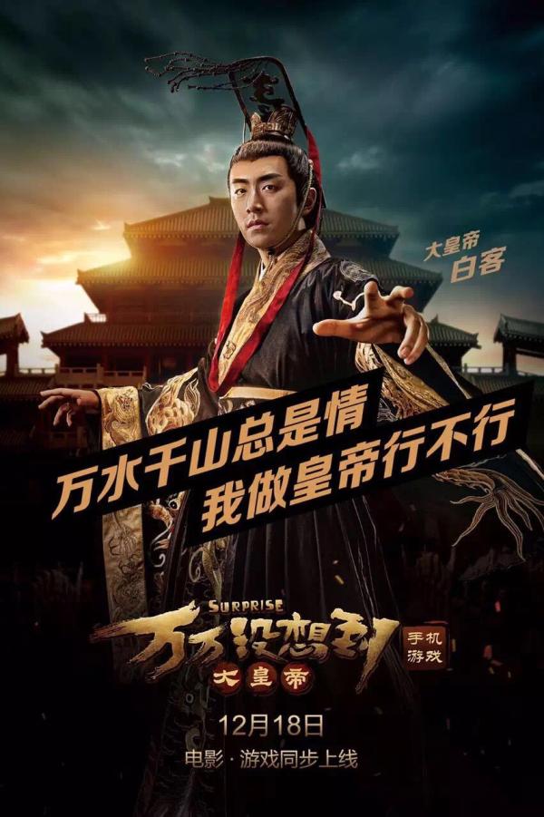 娱乐 社区 图说上海 挑战编辑部  《万万没想到》电影大热背后其实有图片