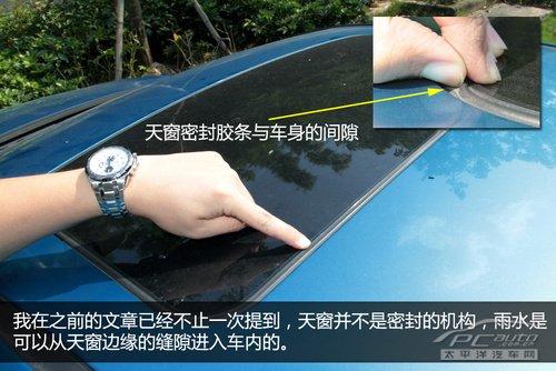 勿让爱车变鱼缸 车内漏水点逐个数