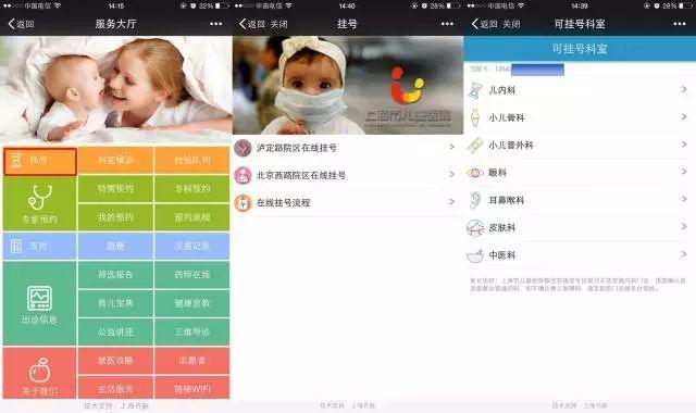 上海市儿童医院预约挂号平台升级