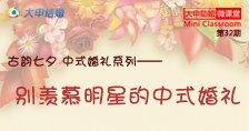 古韵七夕 中式婚礼系列――明星篇别羡慕明星的中式婚礼