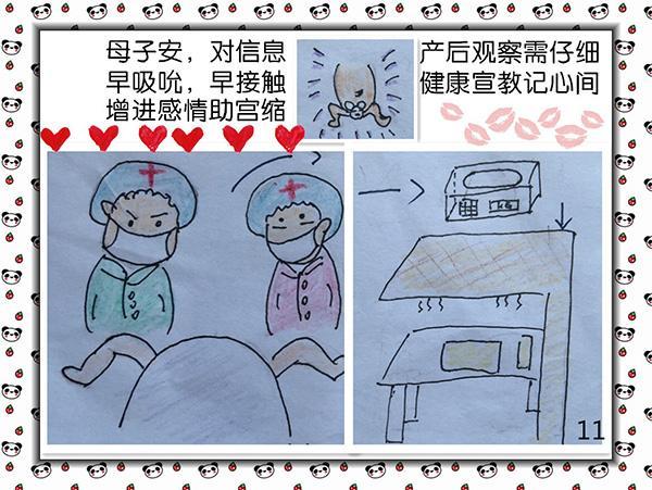 """""""90后""""助产士手绘暖心漫画 助聋哑孕产妇分娩"""