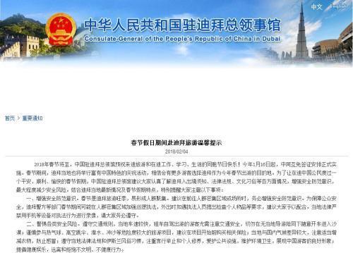 中国游客赴迪拜旅游 中领馆:选择潜水项目要慎重