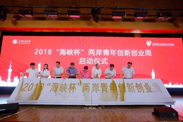 """2018""""海峡杯""""两岸青年创新创业周开幕助力高校科技成果转化"""