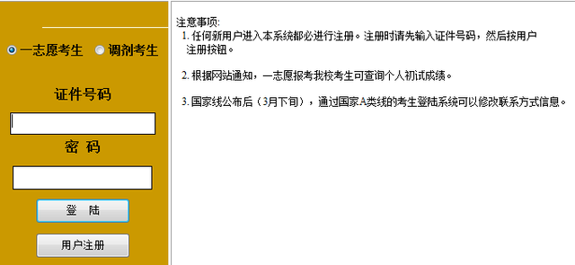 上海对外贸易大学2014年考研成绩查询入口