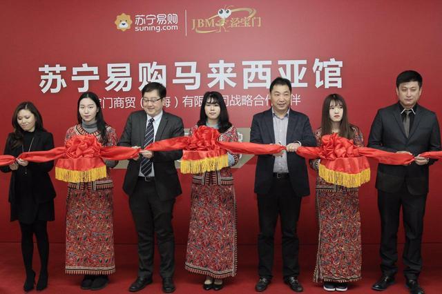 苏宁易购上线马来西亚馆 优质产品100%直采专供