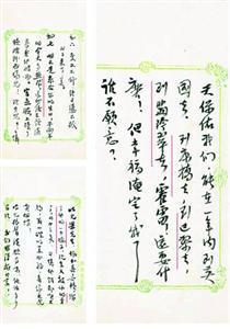 徐志摩结婚当年日记夺眼球
