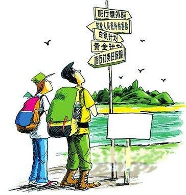 旅游安全注意事项3:重视旅游保险