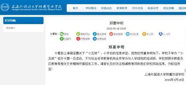 上海多所民办初中声明:从未与社会机构合办小五班