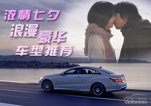 不足百万 七夕节豪华浪漫车型推荐