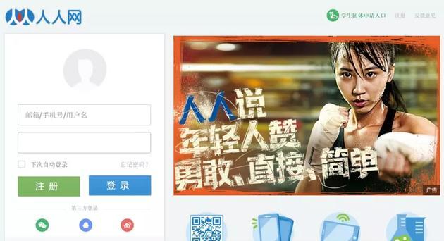 为了咸鱼翻身 人人网搭上虚拟货币的便车