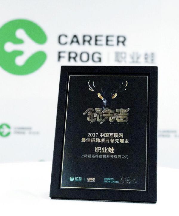 2017中国互联网年度雇主评选 展现职前教育机构人才吸引力