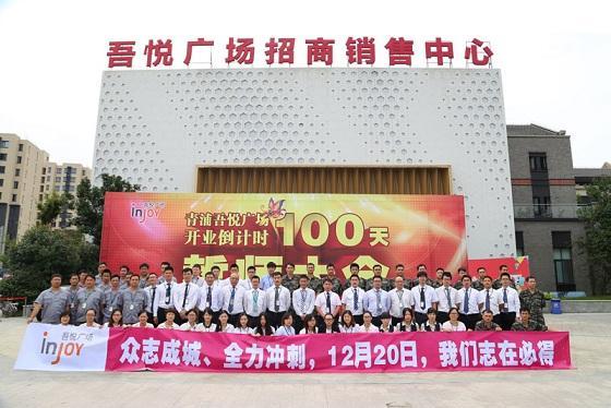 青浦吾悦广场举行开业倒计时100天誓师大会