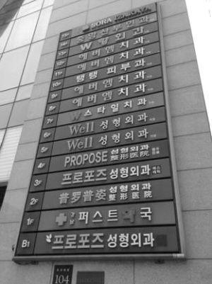 """韩国疯狂整形:每天""""人造""""6000位美女"""
