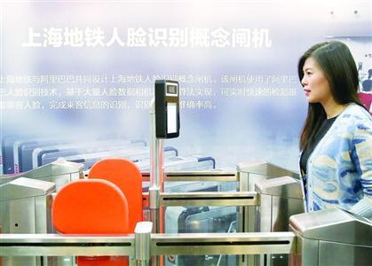 上海轨交将全面推广扫码进站 未来仅靠刷脸就可进站