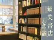 小镇里的最美书店