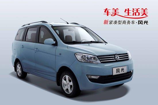 新紧凑型商务车东风小康 风光 闪耀上海车展高清图片