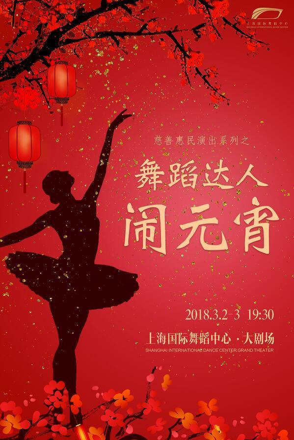 上海国际舞蹈中心剧场助力舞蹈梦