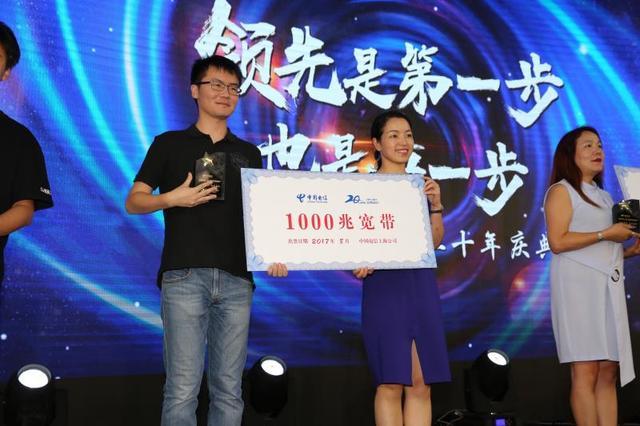 """""""上海电信宽带20年""""六大感恩回馈"""