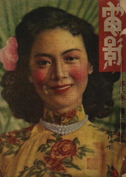 老上海插曲电影上的英雄沙漠电影明星悲情杂志图片