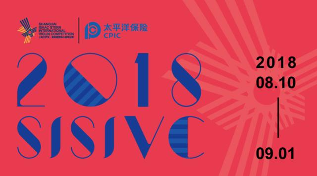 2018上海艾萨克·斯特恩国际小提琴比赛明起正式开票