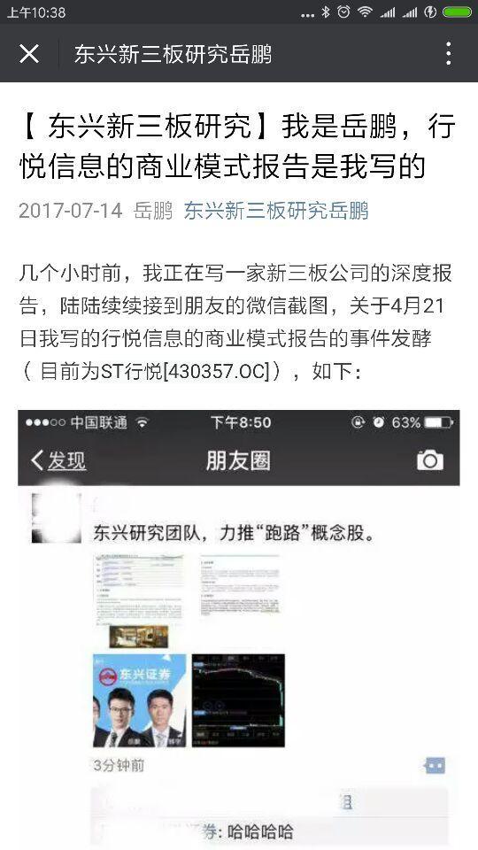 """新三板一分钱悬案:做市商贱卖 分析师拒绝""""背锅"""""""