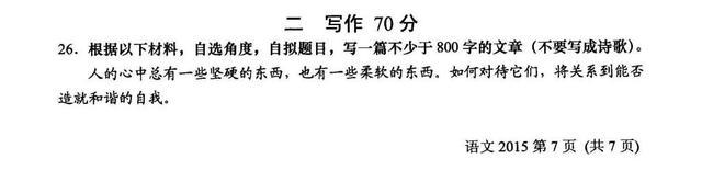 专家点评上海高考作文:如何对待心中的坚硬与柔软