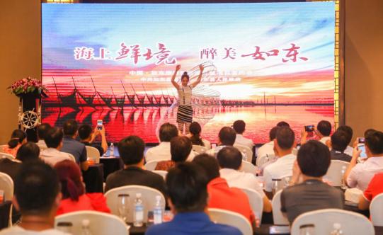 中国·如东旅游招商推介暨项目签约会在沪举行