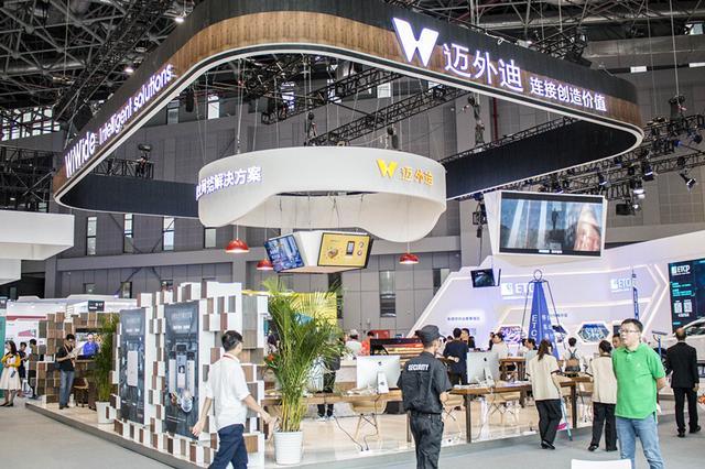 2017上海国际商业年会闭幕 迈外迪与多家连锁零售企业达成深度合作意向