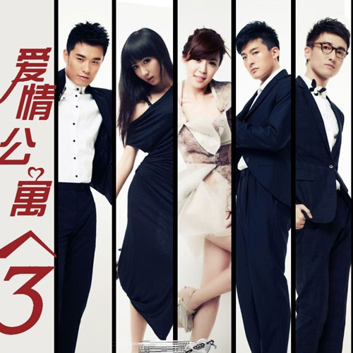 爱情公寓3 剧组承认抄袭网络段子 爱情公寓3 经典爆笑台