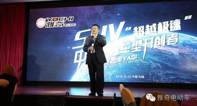 2016雅奇SUV中国高端车型开创者暨《超越极速》主题新品发布会圆满成功