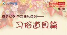 古韵七夕 中式婚礼系列――习俗道具篇