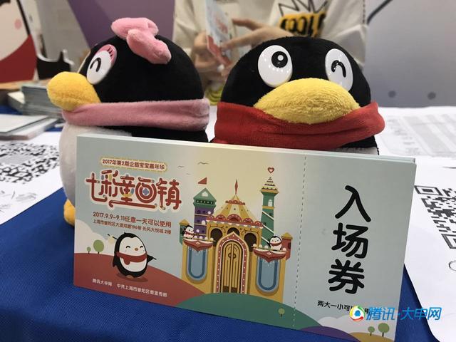 企鹅宝宝嘉年华人气爆棚 变身千组家庭溜娃首选地