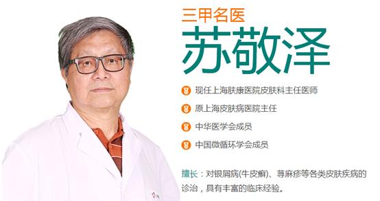 上海肤康医院皮肤科特约专家 苏敬泽