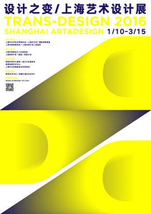 """2016上海艺术设计展诠释""""设计之变"""""""