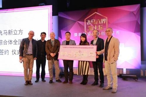 飞马旅新静安创新创业首秀 飞马六界海上坛在沪举行