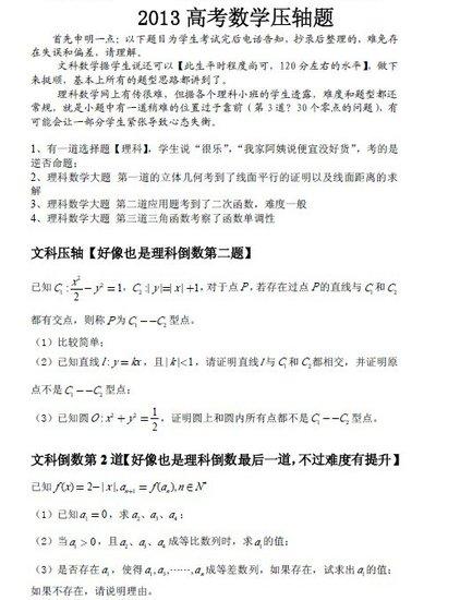 2013上海高考数学真题回想版 选择题遭考生吐槽