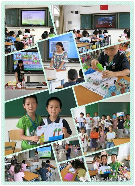 【快乐课程 七彩梦想】 奉贤区小学生爱心暑托班第一期简报图片