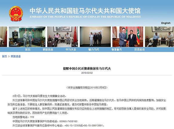 中国大使馆发布提醒 公民近期慎赴马尔代夫