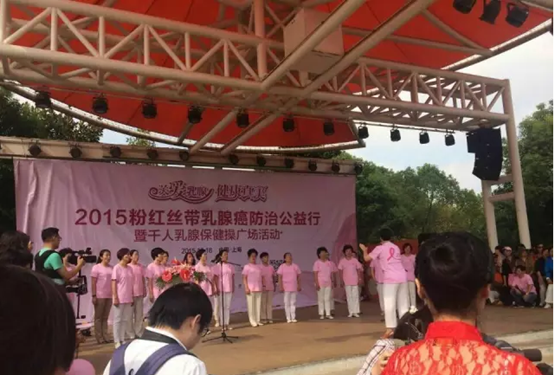 2015粉红丝带乳腺癌防治公益行活动隆重举行