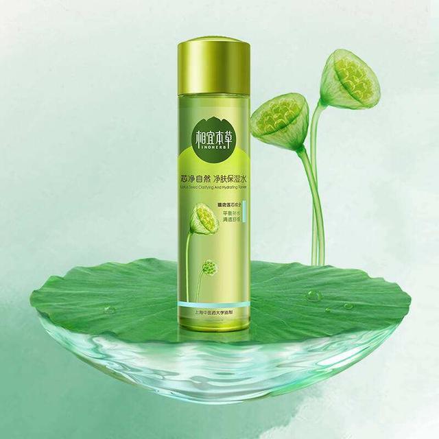 相宜本草芯净自然净肤保湿水免费试用