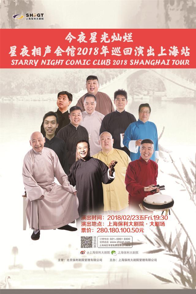今夜星光灿烂·星夜相声会馆2018年巡演上海站