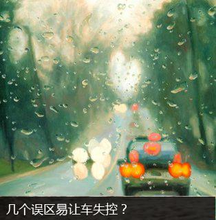 雨天得控制住车 几个误区易让车失控