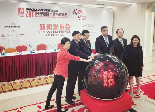 2017斯凯奇长宁国际半程马拉松赛
