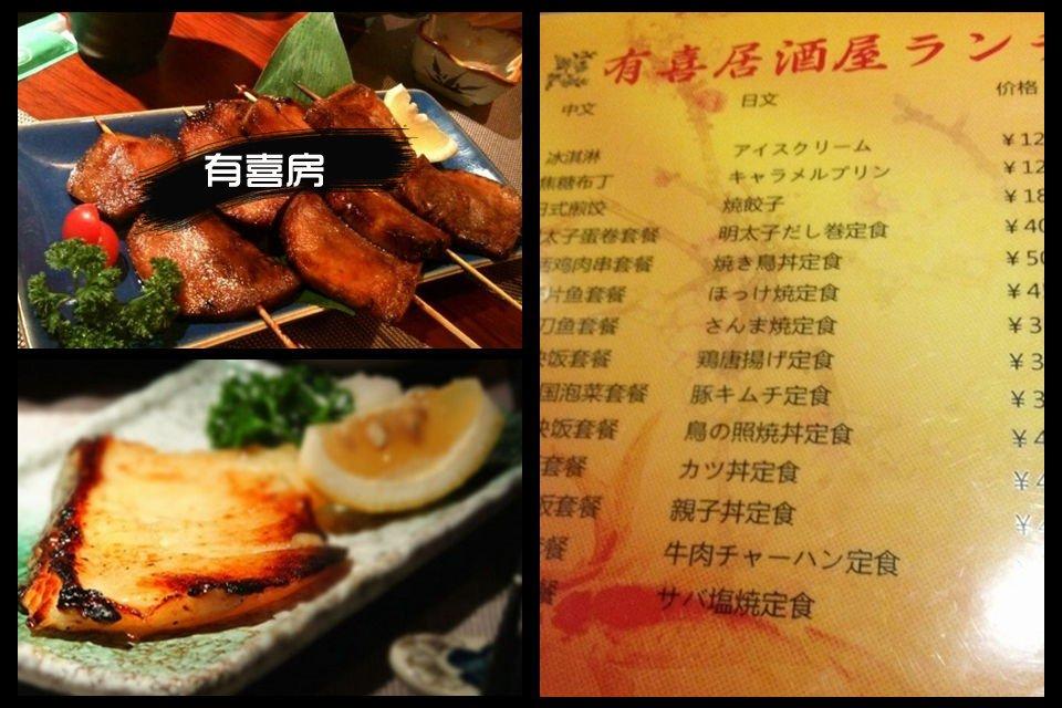 上海深夜食堂
