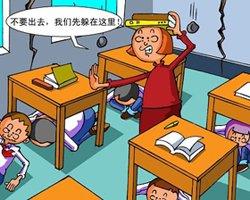 地震来临,教孩子如何应对