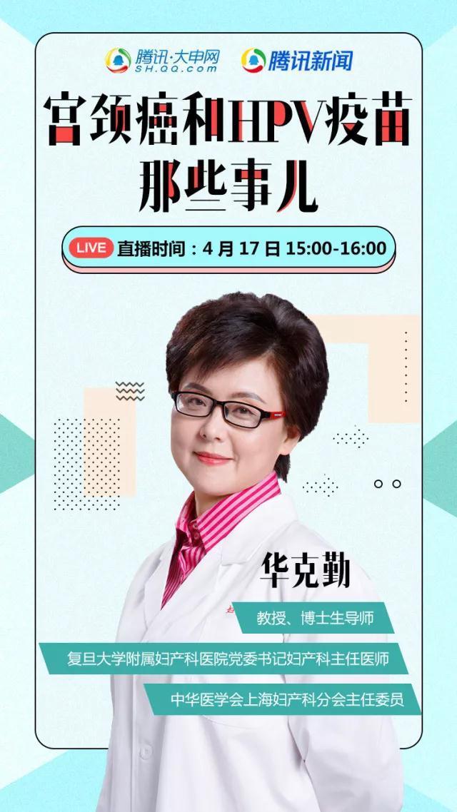 访谈预告:这些高发癌症咋防治?上海三位权威肿瘤专家为你直播揭秘!