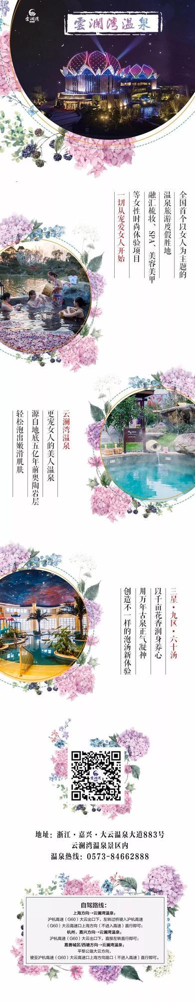 踏青赏花季,2018云澜湾温泉美人节门票免费送